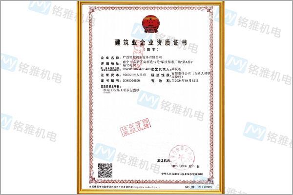 <span>建筑企业资质证书</span>
